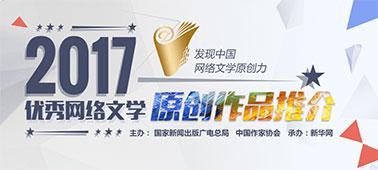 2017年优秀网络原创作品推介专题