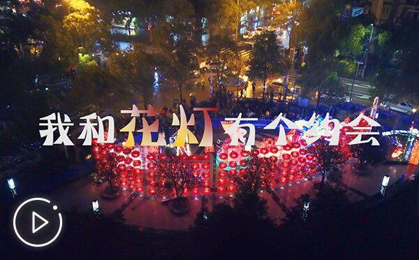 武漢:我和花燈有個約會