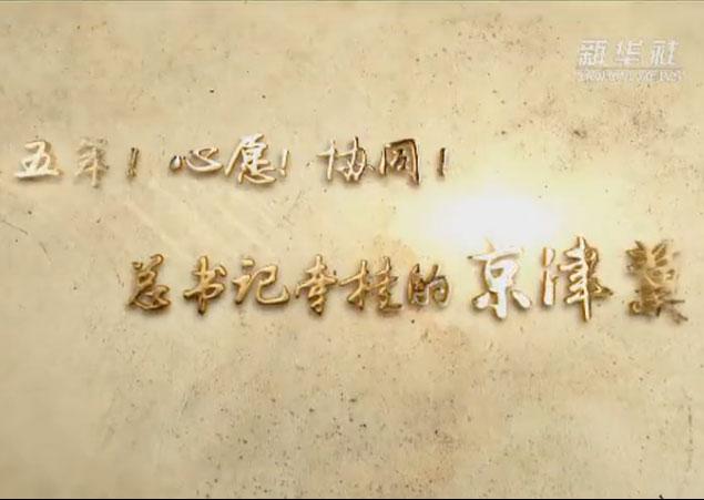 京津冀在新起點書寫春天的故事