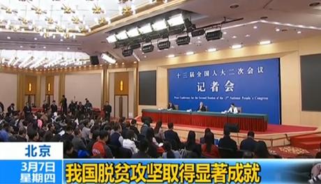 十三屆全國人大二次會議記者會:我國脫貧攻堅取得顯著成就
