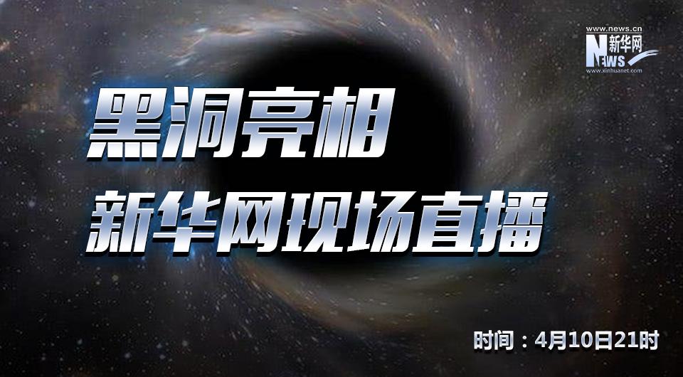【直播】人类首张黑洞照片公布