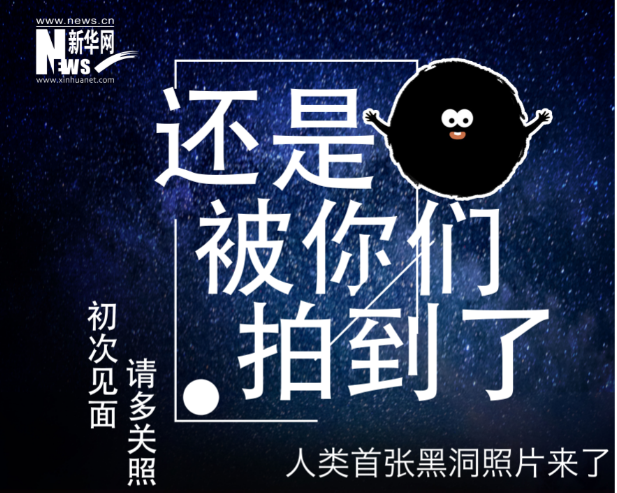 科普中國 黑洞:這樣的我讓你失望了嗎?