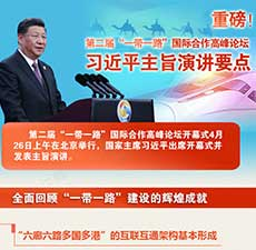 """第二屆""""一帶一路""""國際合作高峰論壇,習近平演講要點"""
