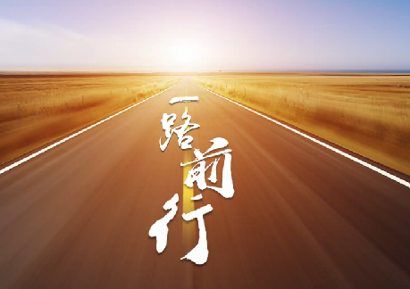 【微視頻】一路前行