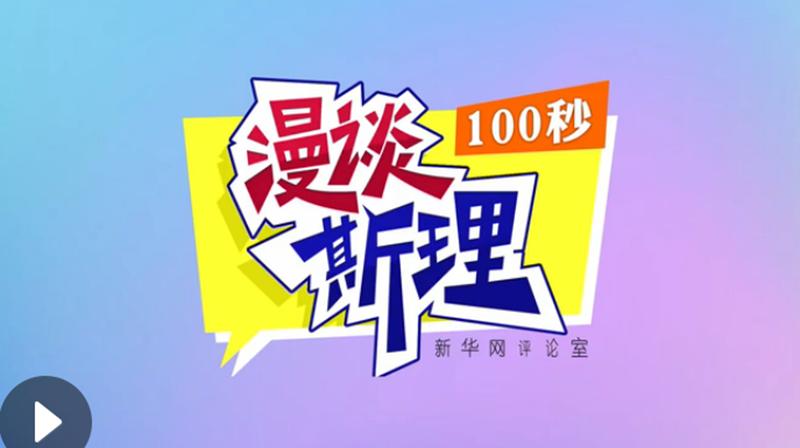 """【100秒漫談斯理】""""四個堅持""""為國家立心、為民族鑄魂"""