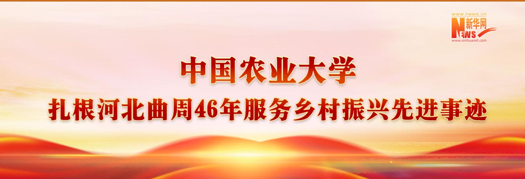 中國農業大學扎根河北曲周46年服務鄉村振興先進事跡