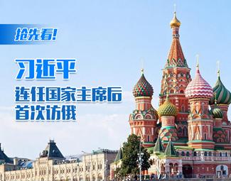 搶先看!習近平連任國家主席後首次訪俄