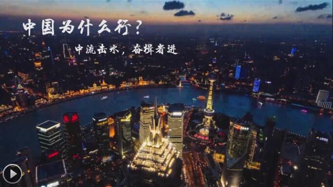 【音画坊】今日之中国・中国底气