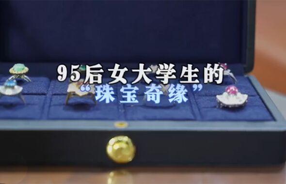 """95後女大學生的""""珠寶奇緣"""""""