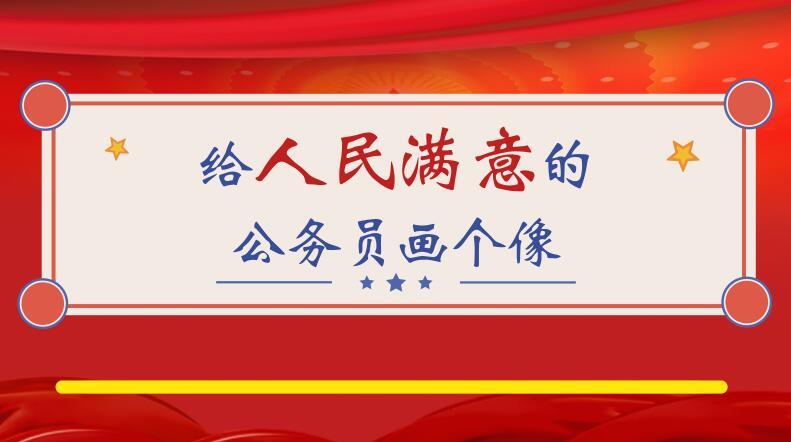 新华网评:对标先进,做人民满意的公仆
