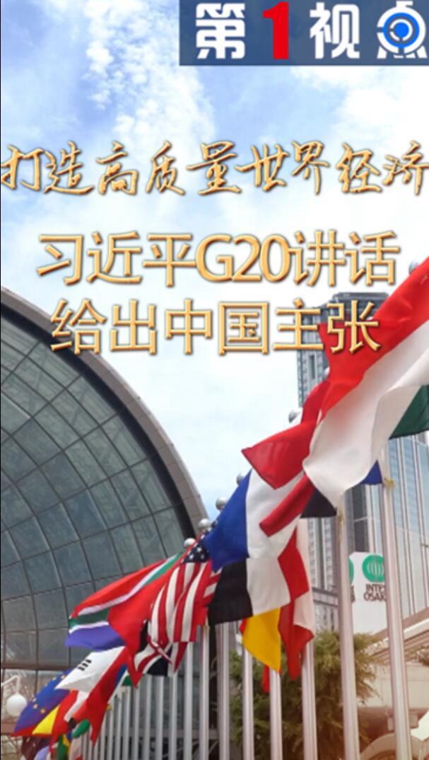 第1視點|打造高質量世界經濟!習近平G20講話給出中國主張