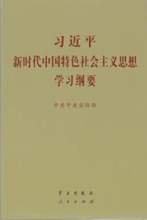 《習近平新時代中國特色社會主義思想學習綱要》