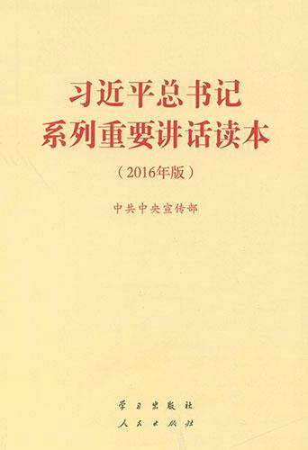 《習近平總書記係列重要講話讀本(2016年版)》