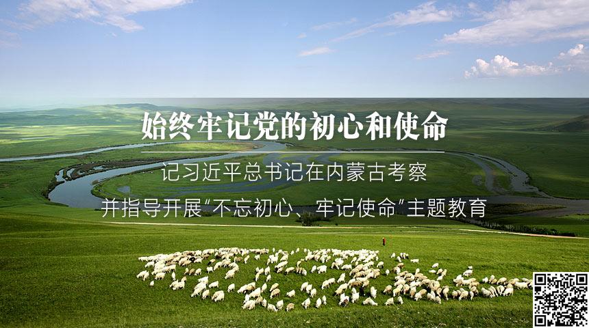 """始終牢記黨的初心和使命——記習近平總書記在內蒙古考察並指導開展""""不忘初心、牢記使命""""主題教育"""