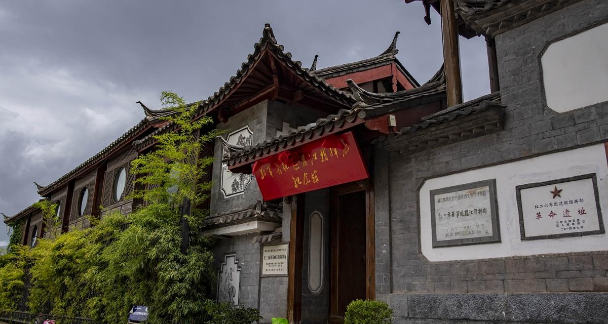 麗江古城的紅色記憶