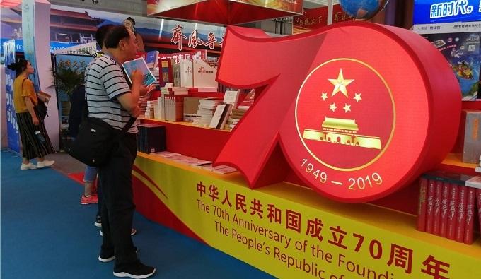 第29屆全國圖書交易博覽會現場
