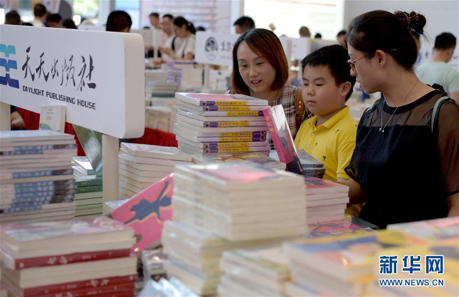 第29屆全國圖書交易博覽會在西安開幕