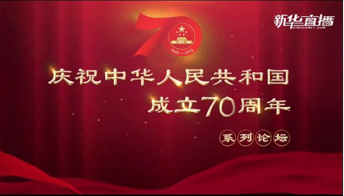 慶祝中華人民共和國成立70周年係列論壇第一場論壇舉行