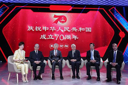 慶祝中華人民共和國成立70周年係列論壇