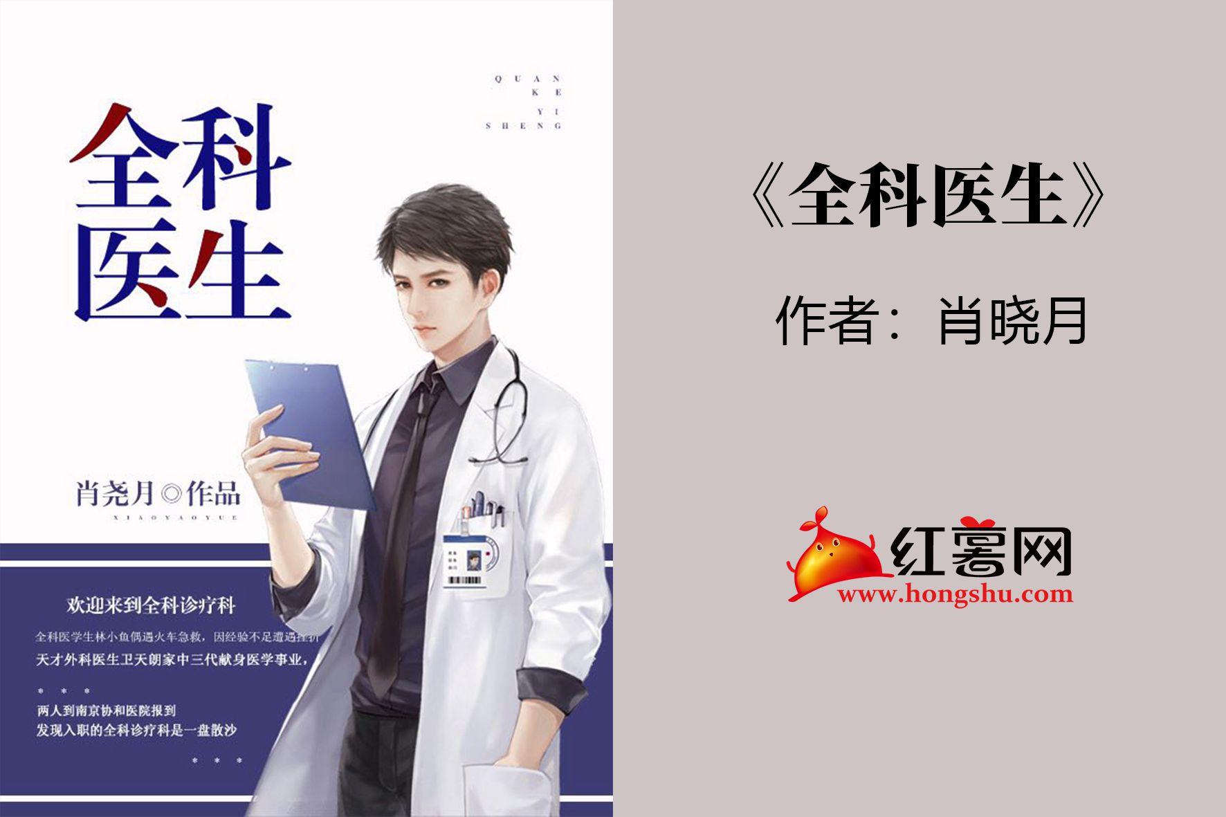 《全科医生》