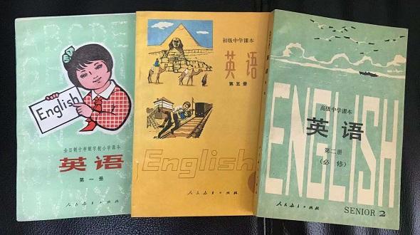 20世纪80年代的英语教科书