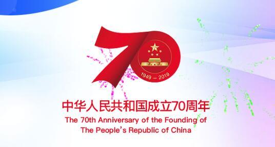 壯麗七十年 奮鬥新時代——新華網慶祝中華人民共和國成立70周年大型融媒專題