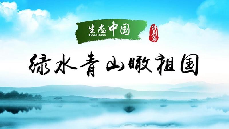 生態中國·綠水青山瞰祖國