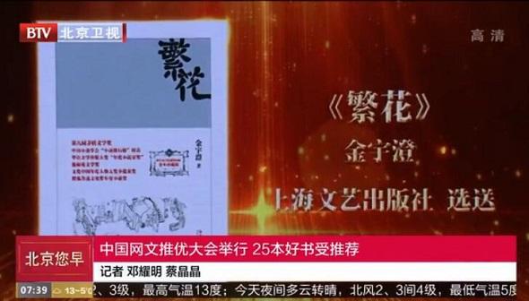 【北京电视台报道】中国网文推优大会举行 25本好书受推荐
