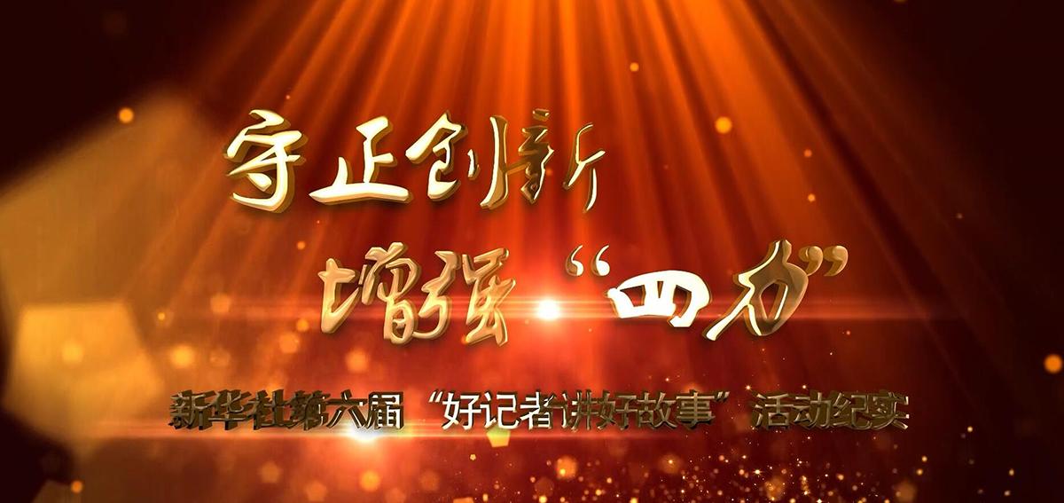"""新华社第六届""""好记者讲好故事""""活动纪实"""