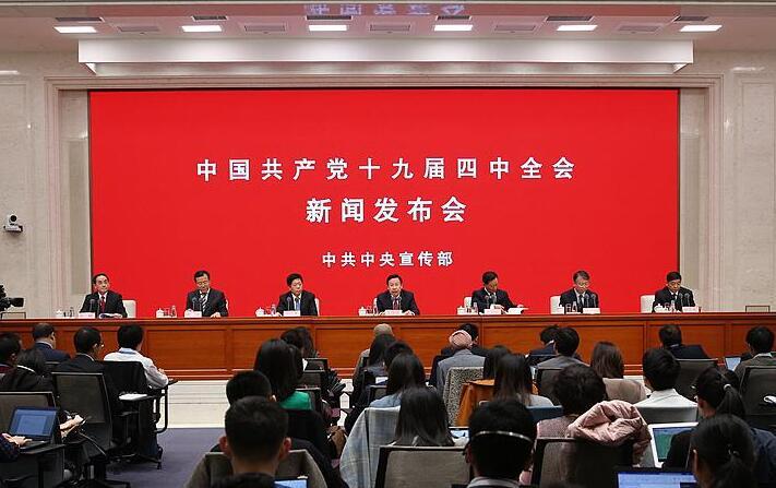 【直播】中國共産黨十九屆四中全會新聞發布會
