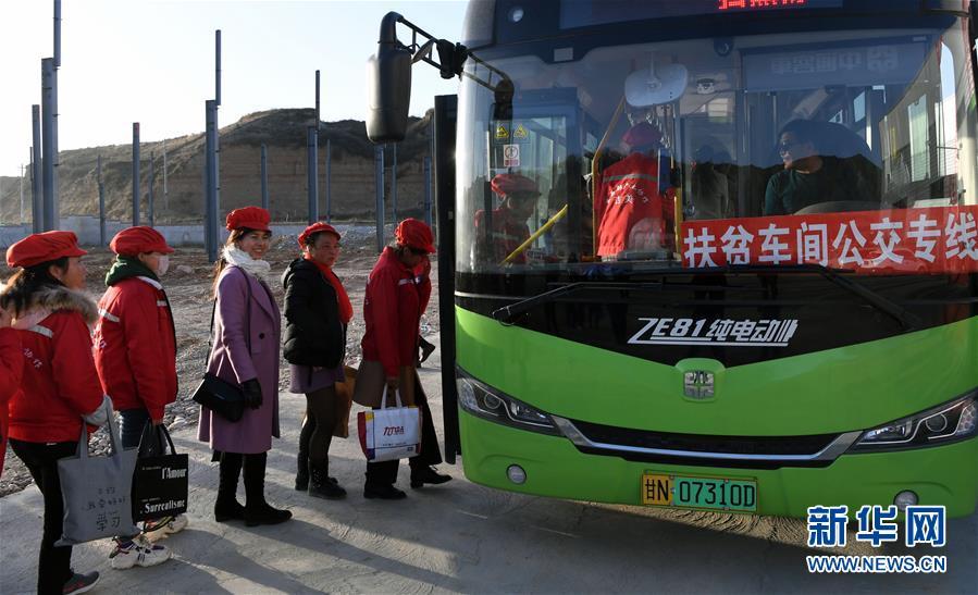 甘肅和政:扶貧工廠開通公交專線