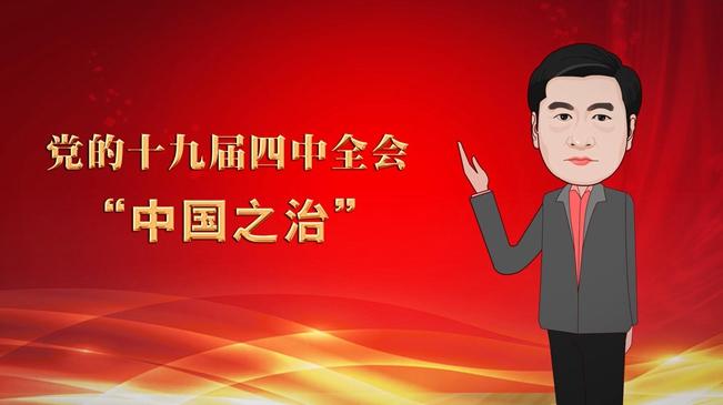 """【专家漫评】许耀桐解读""""中国之治""""的八大新论"""