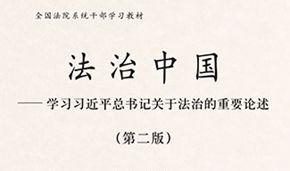 法治中国(第二版)