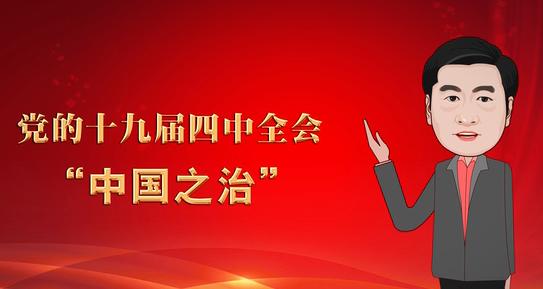"""許耀桐解讀""""中國之治""""的八大新論"""