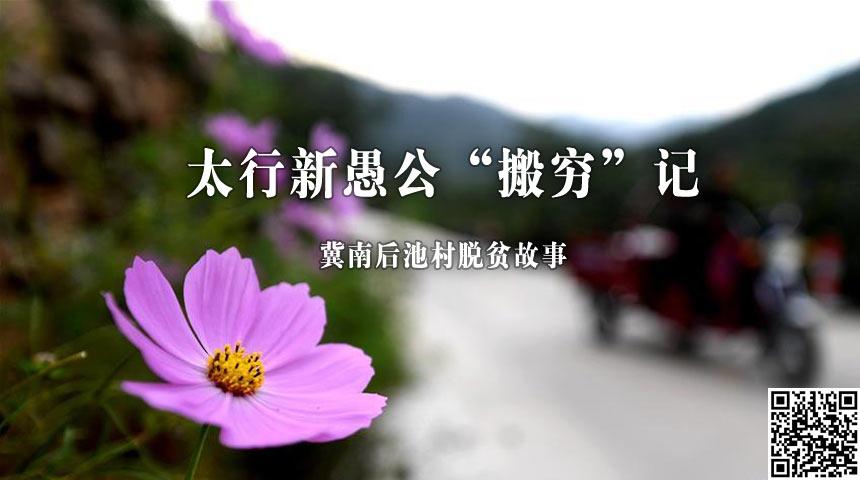 """太行新愚公""""搬窮""""記——冀南後池村脫貧故事"""