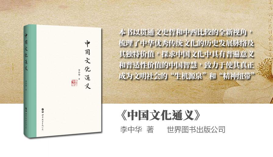 《中國文化通義》