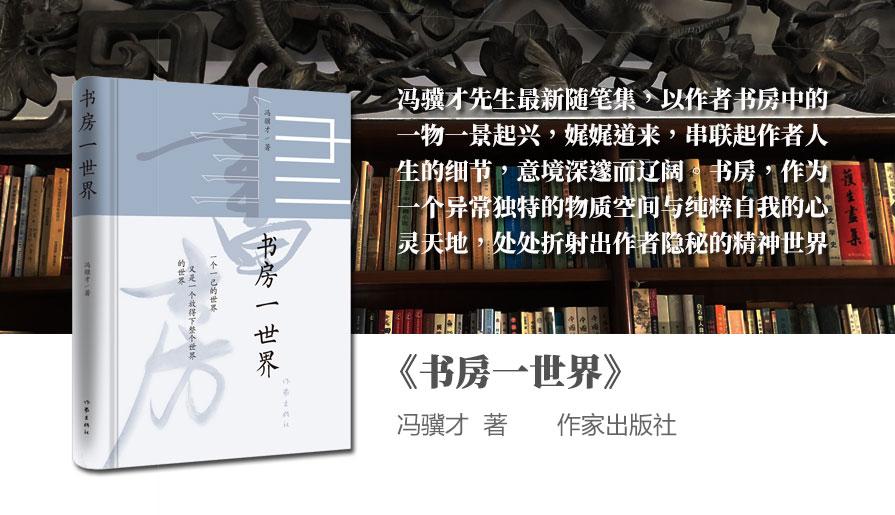 《書房一世界》