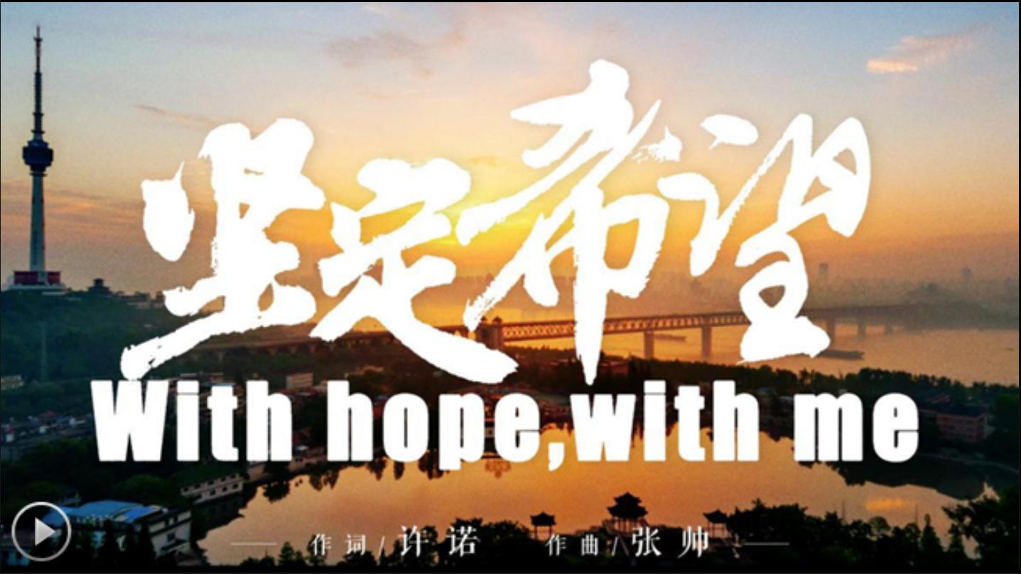 我們沒有退路,唯有堅定希望!