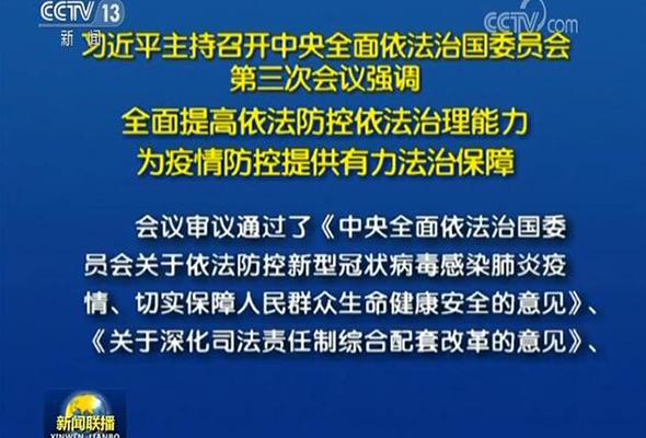 习近平:全面提高依法防控依法治理能力 为疫情防控提供有力法治保障