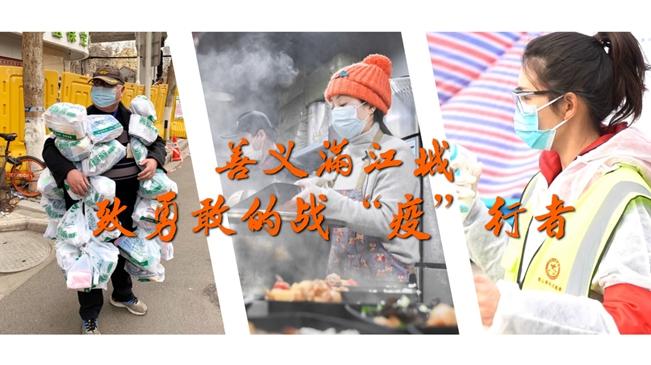 """善義滿江城——致勇敢的戰""""疫""""行者"""