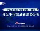 中央政治局常委會會議,習近平作出最新形勢分析