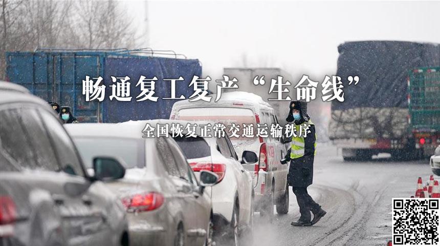 """暢通復工復産""""生命線""""——全國恢復正常交通運輸秩序"""