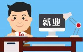 """新華網評:做好就業工作要下""""精準棋"""""""