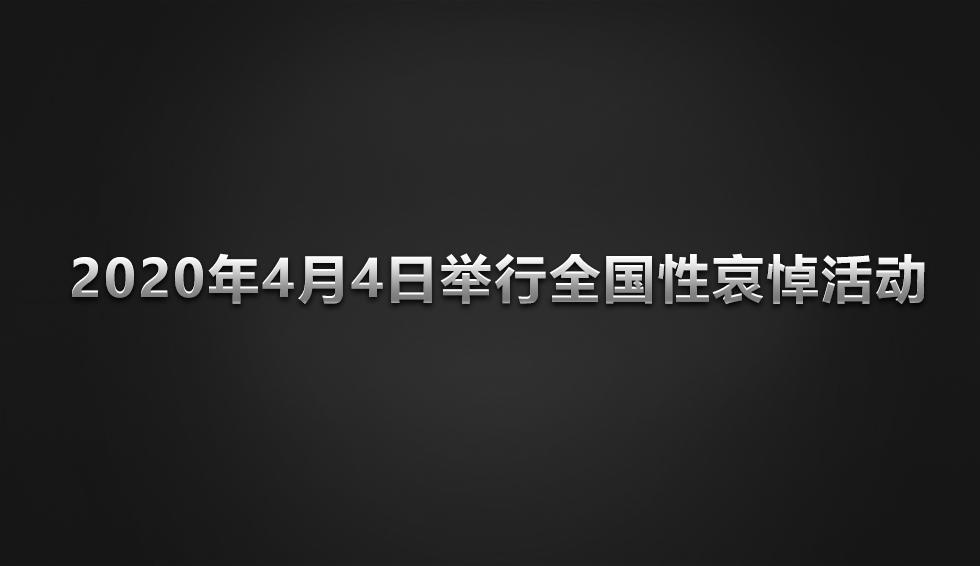4月4日清明节全国哀悼_全国降半旗_10时全国默哀3分钟