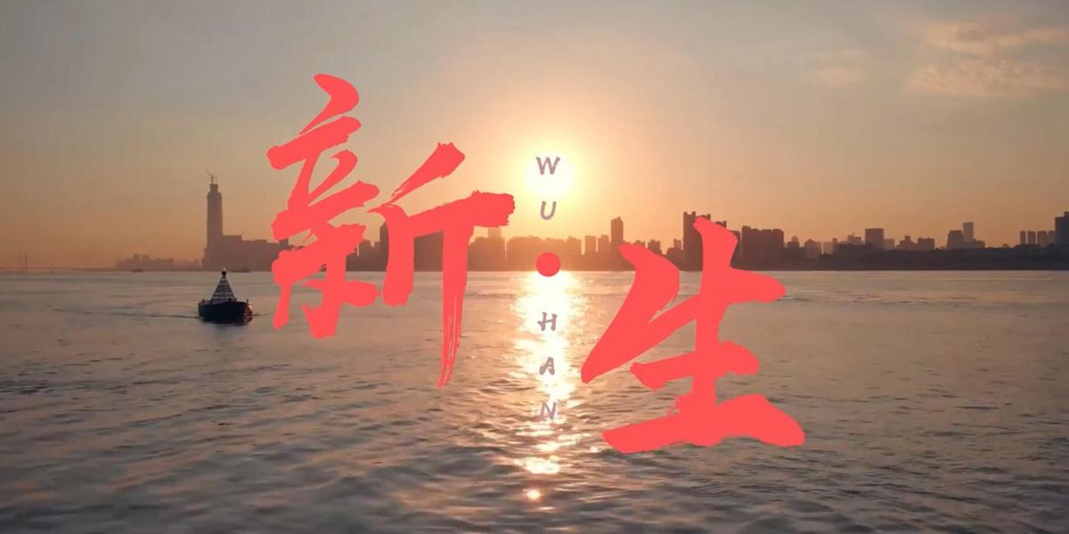 重磅微纪录片:新·生