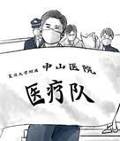 """新華網評·""""疫""""中人丨""""鐘""""于等到你"""