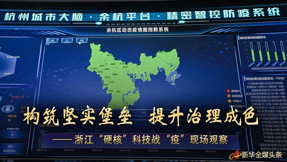 """浙江""""硬核""""科技戰""""疫""""現場觀察"""