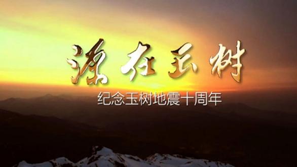 紀念玉樹地震十周年紀錄片《源在玉樹》