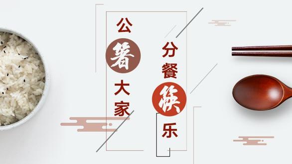 """公""""箸""""大家,分餐""""筷""""樂"""