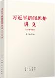 《習近平新聞思想講義(2018年版)》